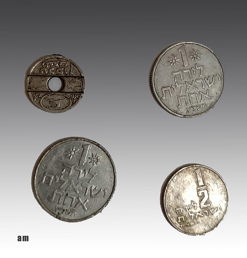 מטבעות לירה ישראלית