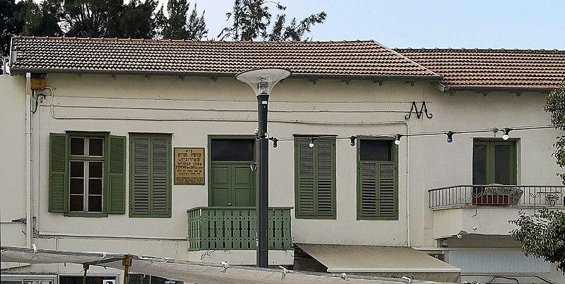 בית מאירוביץ בראשון לציון