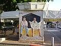 PikiWiki Israel 7480 mural by rami meiri in tel aviv.jpg