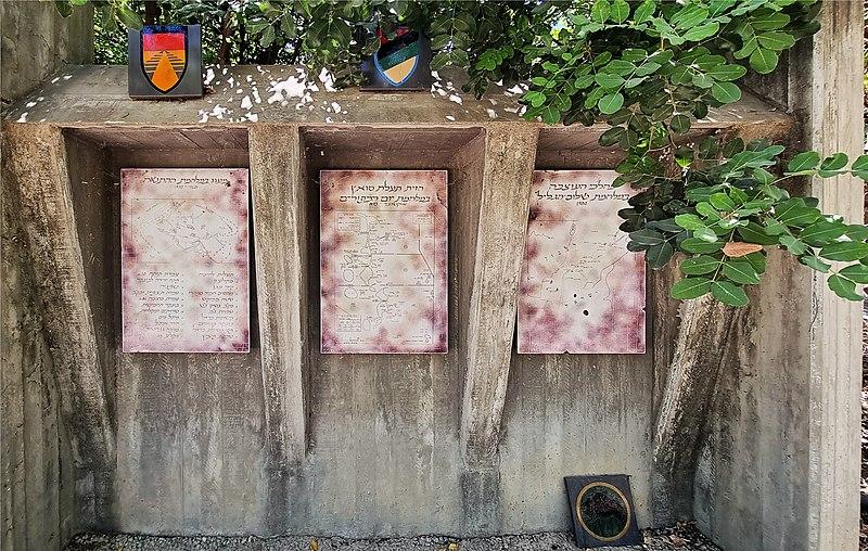 קיר זכרון בפארק העוצבות