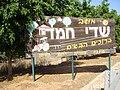 PikiWiki Israel 9727 entrance to sdei hemed.jpg