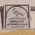 Plaque of Lella Nefissa Mausoleum.jpg