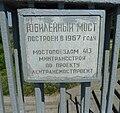 Plaque on the Yubileyniy bridge in Omsk.jpg