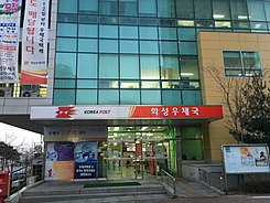 Q15060394 Hwaseong Post Office A01.jpg