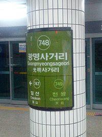 Q69027 Gwangmyeongsageori A01.jpg
