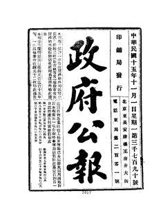 ROC1926-11-01--11-30政府公报3790--3818.pdf