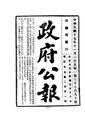 ROC1926-11-01--11-30政府公報3790--3818.pdf