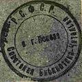 RSFSR Soviet Library, Pskov (10994822444).jpg