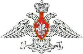 Russian Railway Troops - Image: Railway Troops of Russia