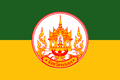 Ranong Flag 2.png