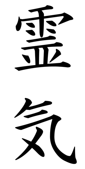 Reiki written in Shinjitai Japanese.