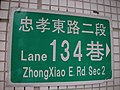 Road name sign of Lane 134, Zhongxiao East Road Sec 2, Taipei 20080717.jpg