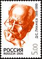 Russia-2006-stamp-Dmitry Likhachev.jpg