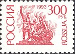 Russia stamp 1993 № 139.jpg