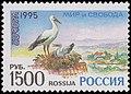 Russia stamp 1995 № 252.jpg