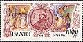 Russia stamp 1995 № 259.jpg