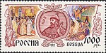 Russia stamp 1995 № 259.jpg