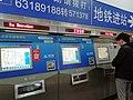 STT Ticket Vending Machine located in SHQ Metro Station.jpg