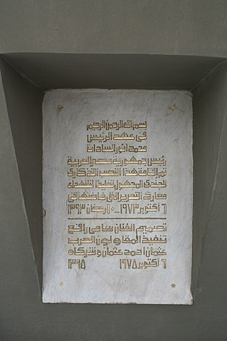 Unknown Soldier Memorial (Egypt) - Image: Sadat tomb 07