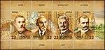 Scientists 2018 stampsheet of Serbia.jpg
