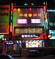 Shenyang City Scenes 沈陽市內景色 (1787015742).jpg
