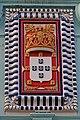 Shield of Portugal (2325418782).jpg