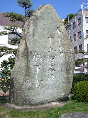 Masaoka Shiki - A monument containing a haiku by Shiki, in front of Matsuyama Station