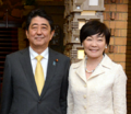 Shinzo Abe and Akie Abe cropped Juliana Awada Mauricio Macri Shinzo Abe and Akie Abe 20170519.png