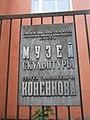 Smolensk, Mayakovsky Street, 7 - 01.jpg