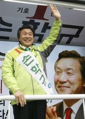 South Korean legislative election, 2008 - Image: Son Hak Gyu