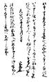 Sousetsubon fushikaden 7 part.PNG