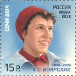 Stamp-russia2013-sport-legends-2-01.png