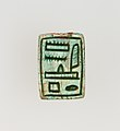 Stamp Seal Inscribed for Amenhotep I MET 05.3.475 EGDP011134.jpg