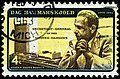 Stamp US 1962 4c Dag Hammarskjold invert.jpg