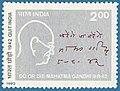 Stamp of India - 1992 - Colnect 164320 - Mahatma Gandhi - Mantra.jpeg
