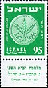 Stamp of Israel - Coins 1954 - 95mil.jpg