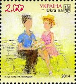 Stamp of Ukraine s1352.jpg