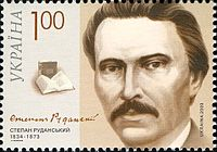 Stamp of Ukraine ua1021.jpg