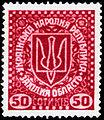 Stamp of ZUNR 1919.jpg