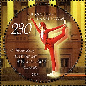Stamps of Kazakhstan, 2009-14.jpg