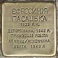 Stolperstein für Efrosinija Pasaska (Ефросiнiя Пасацька) (Perejaslaw-Chmelnyzkyj).jpg