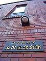 Suekawa Memorial Hall Entrance (Ritsumeikan University, Kyoto, Japan).JPG