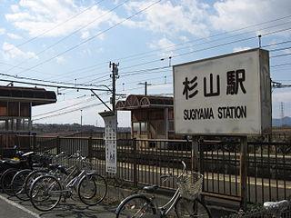 Sugiyama Station Railway station in Toyohashi, Aichi Prefecture, Japan