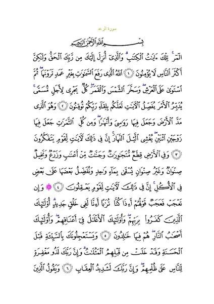 File:Sura13.pdf