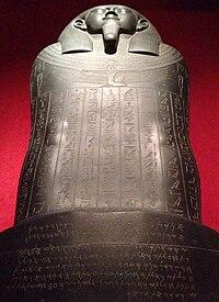 Tabnit sarcofaag.jpg