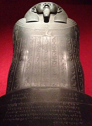 Tabnit sarcophagus - Image: Tabnit sarcophagus