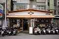 Tadaima Restaurant 20150901.jpg