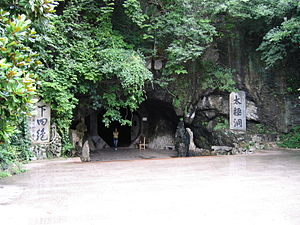 Taiji Cave - Exterior of the Taiji Cave