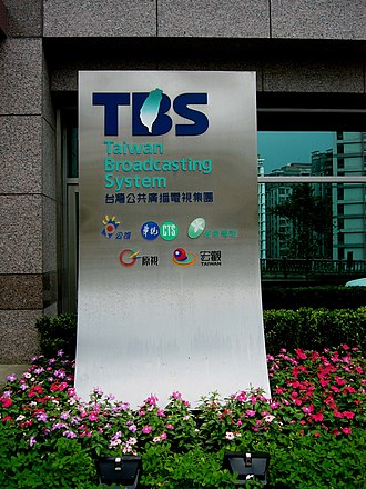 Taiwan Broadcasting System - TBS plate at Public Television Service A Building