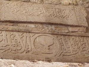 Tankiz - An inscription on Tankiziyya Madrasa in Jerusalem bearing the symbol of Tankiz